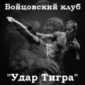 Клуб любителей боевых искусств и миксфайтинга!!!